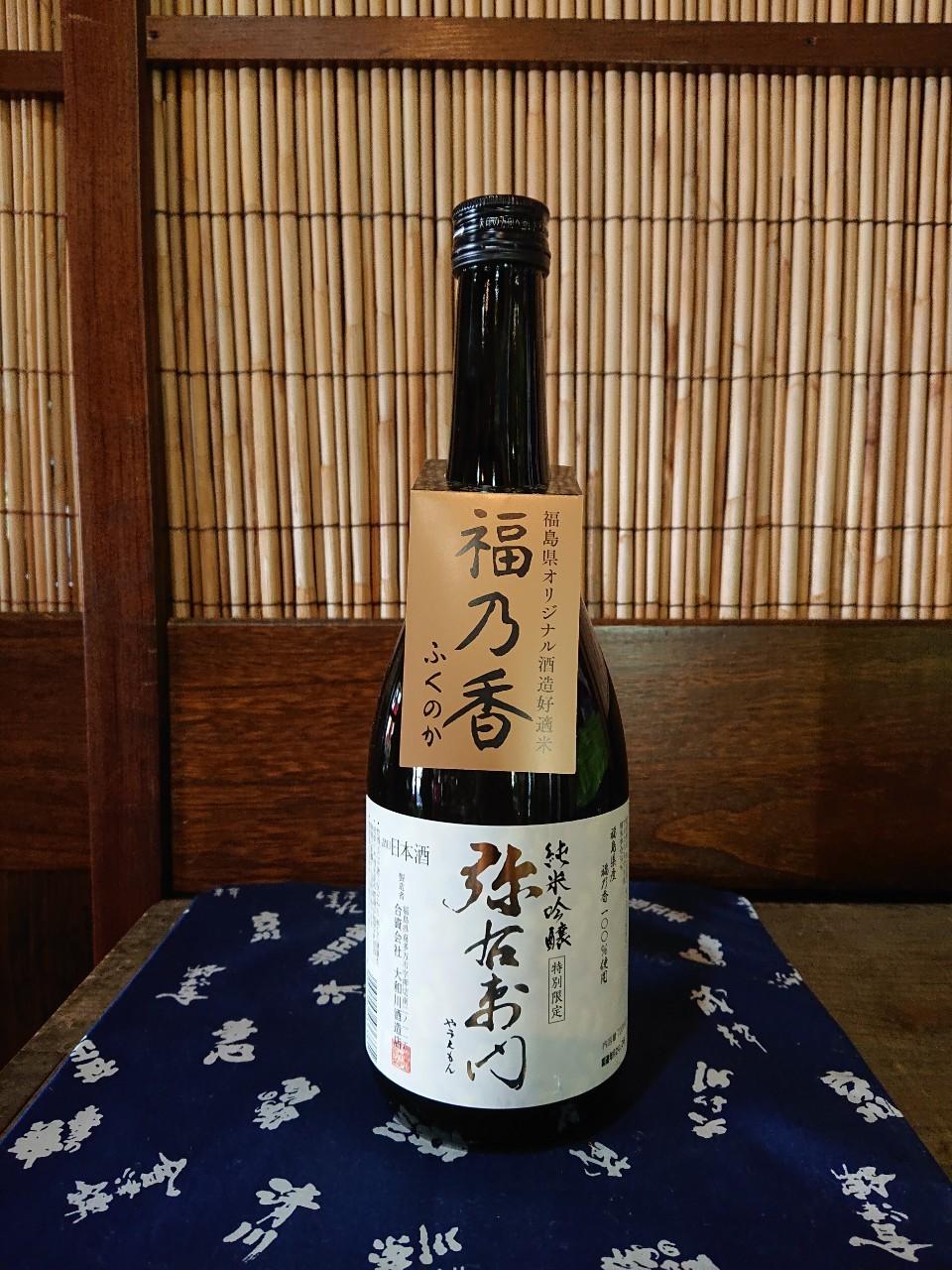 yamatogawa_00003_2