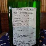 sasamasamune_00006_1